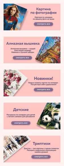 Баннеры для главной карусели на сайт