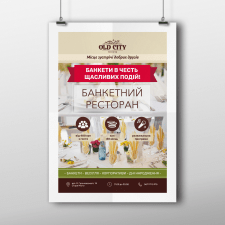 Рекламный постер для ресторана