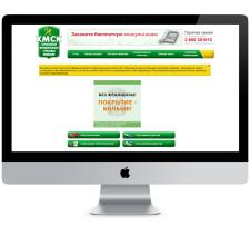 Сайт для ХМСК