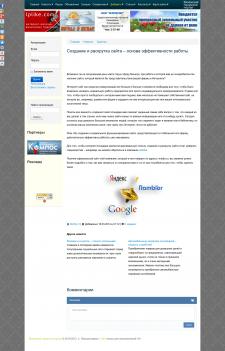 Создание и раскрутка сайта – основа эффективности