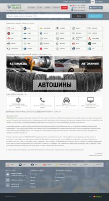 Интернет-магазин автозапчастей с модулем TecDoc