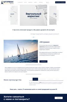 Создание сайта для маркетинговой компании