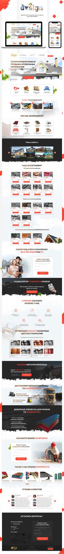 Дизайн Landing page компании по кровле крыш