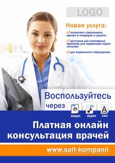 листовка для мед. организации