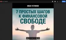 """Книга """"7 шагов к финансовой свободе"""" с оформлением"""