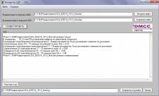 Программа для конвертации данных