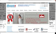 """Наполнение интернет-магазина """"Shower5"""""""