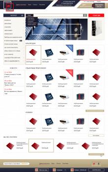 Главная страница  интернет магазина