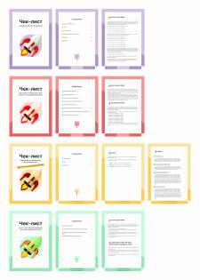 Дизайн чек-листов для креативного агентства