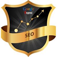 Поисковая оптимизация в Яндекс и Google