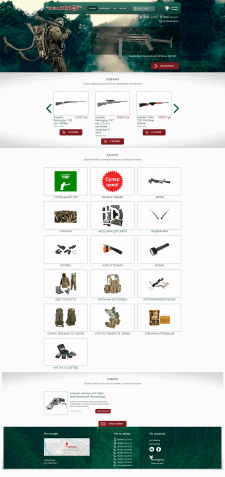 Интернет магазин оружия