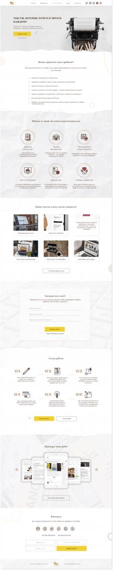 Дизайн Landing Page для копирайтера