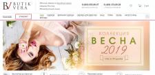 "интернет-магазин ""Бутик Вера"""
