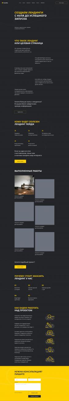Fumatika - лендинг по созданию сайтов.