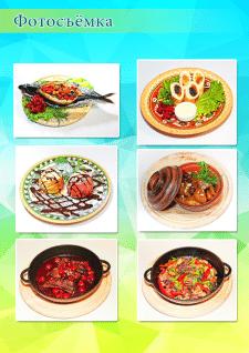 Food съемка