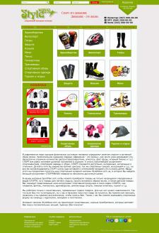 Спортивный интернет магазин