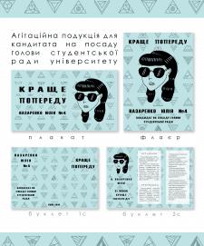 Плакаты, буклет для студ совета университета