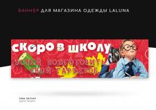 Баннер для интернет магазина одежды Laluna