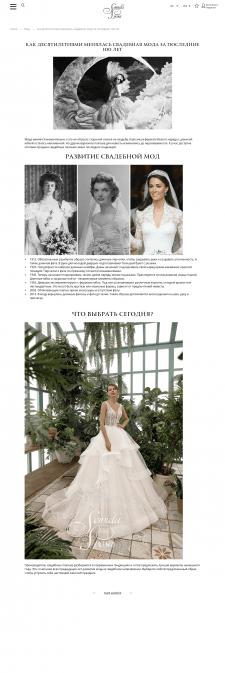 Как десятилетиями менялась свадебная мода