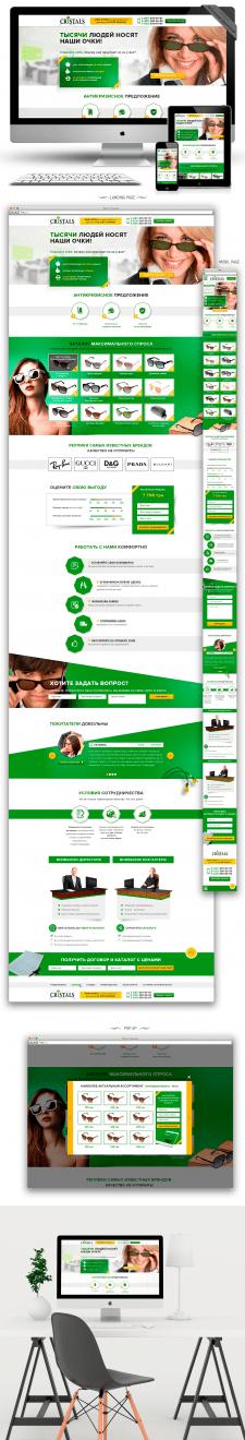 Дизайн Landing Page Оптика оптом