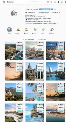 Продвижение тур.агентства в Инстаграм