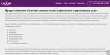 Тексты для сайта  типография «Крокус»
