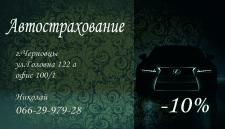 Визитка Авто.jpg