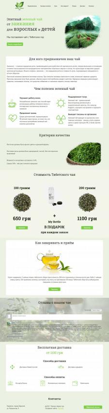 Лендинг - Чай от заикания