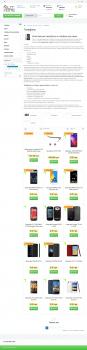 Наполнение категории мобильных телефонов