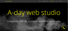 a-day web studio