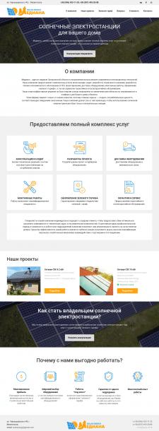 Верстка + посадка на Wordpress