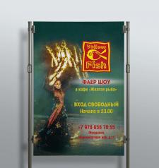 """Постер для кафе """"Жёлтая рыба"""""""