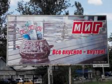 """Еженедельник """"МИГ"""""""