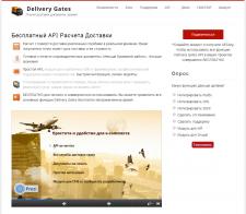 Delivery Gates