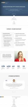 Правки и установка сайта на WordPress