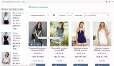 Наполнение товарами интернет-магазин Kamisole