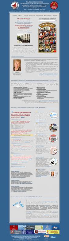 Сайт районного Центра творчества