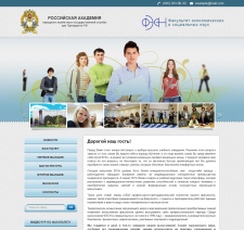 Сайт для факультета экономических и социальных наук Российской а