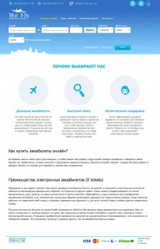 Система по продаже авиабилетов онлайн