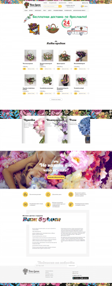 Интернет-магазин цветов, г. Ярославль