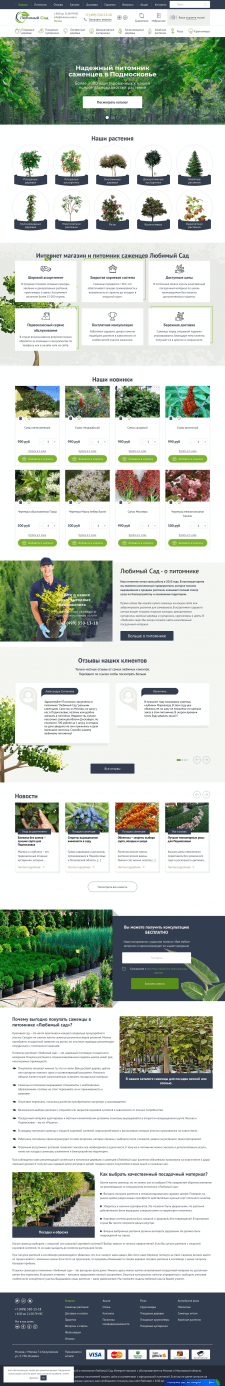 """Интернет-магазин саженцев """"Любимый Сад"""""""