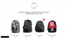 Tilda Модный Geschäft Сайт рюкзаков, сумок