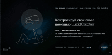 Lucidcatcher landing page
