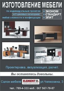 Салон мебели Элемент