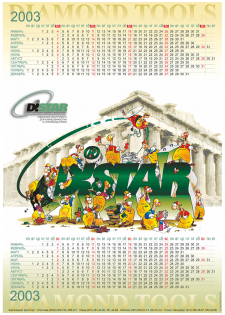 Плакат/календарь