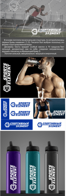 Sports element