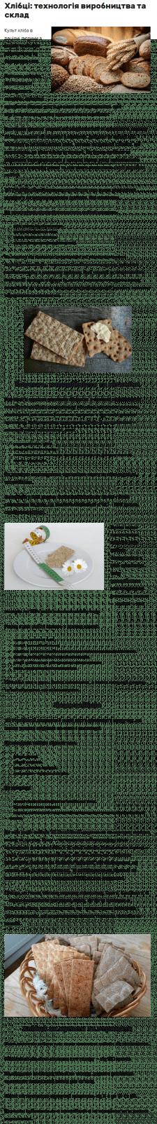Хлібці сироїдні