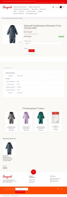 Наполнение сайта детской одежды (опенкарт)