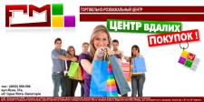 Разработка рекламного блока для ТРЦ FM