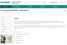 Компании Данвик -  униформа, обувь и спецодежда